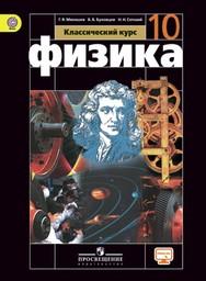Физика 10 класс Мякишев, Буховцев Просвещение