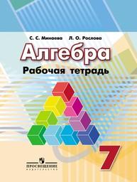 Рабочая тетрадь по алгебре 7 класс. ФГОС Минаева, Рослова Просвещение