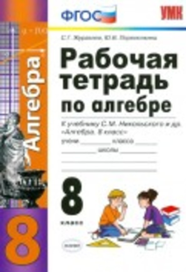 Рабочая тетрадь по алгебре 8 класс. ФГОС Журавлев, Перепелкина. К учебнику Никольского Экзамен