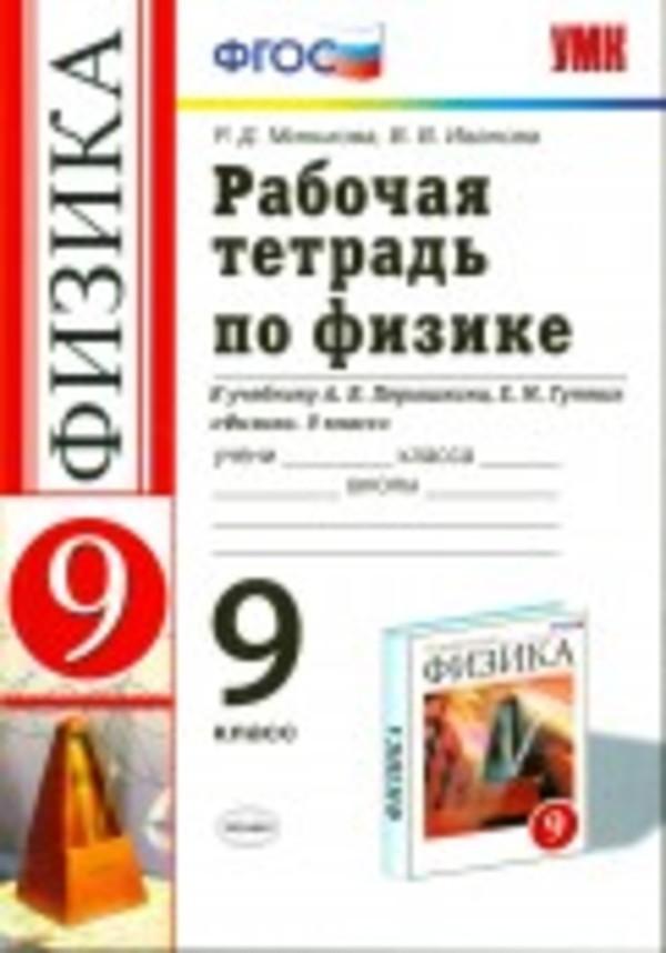 Рабочая тетрадь по физике 9 класс. ФГОС Минькова, Иванова Экзамен