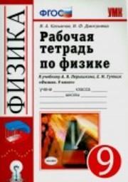 Рабочая тетрадь по физике 9 класс. ФГОС Касьянов, Дмитриева Экзамен