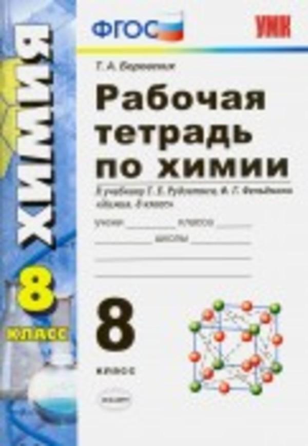 Рабочая тетрадь по химии 8 класс. ФГОС Боровских. К учебнику Рудзитис Экзамен