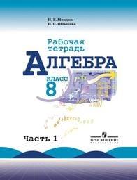 Рабочая тетрадь по алгебре 8 класс. Часть 1, 2. ФГОС Миндюк, Шлыкова Просвещение