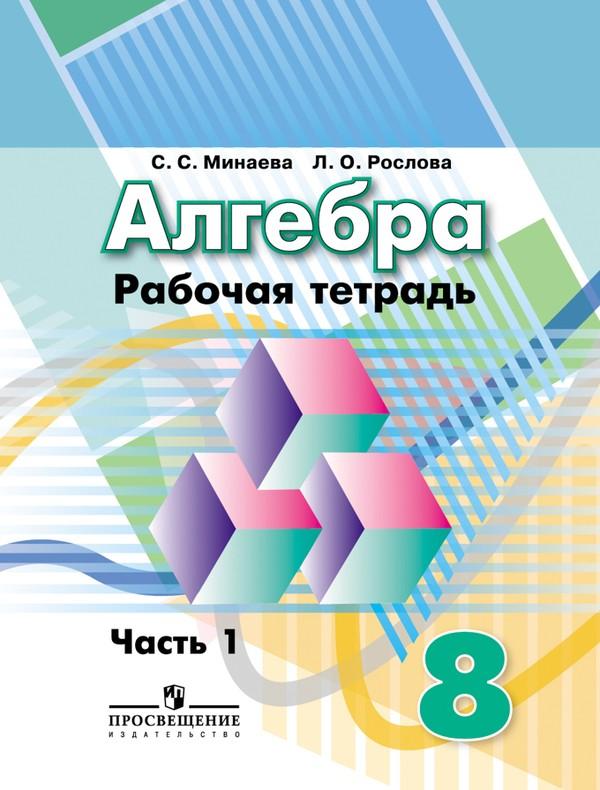 Рабочая тетрадь по алгебре 8 класс. Часть 1, 2. ФГОС Минаева, Рослова Просвещение