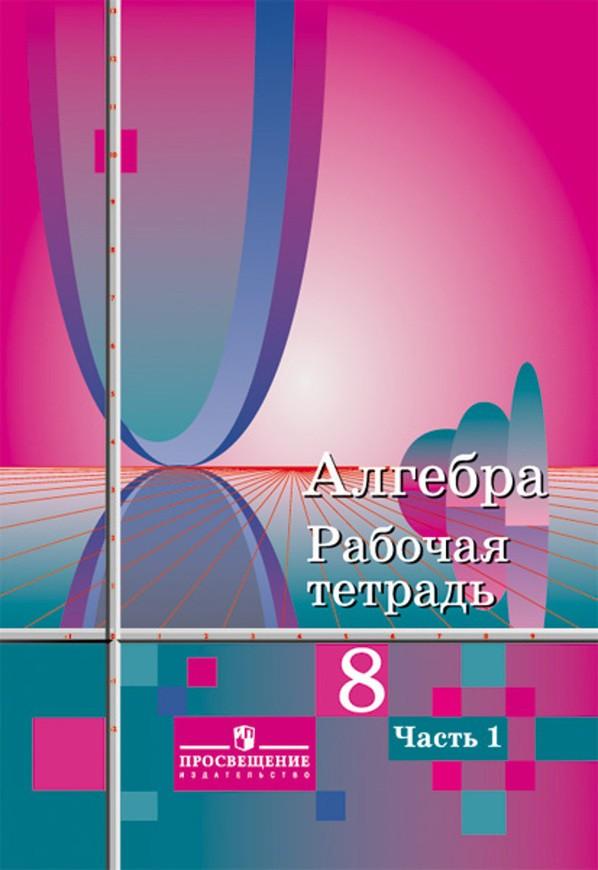 Рабочая тетрадь по алгебре 8 класс. Часть 1, 2. ФГОС Колягин, Ткачева Просвещение