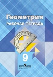 Рабочая тетрадь по геометрии 9 класс. ФГОС Атанасян, Бутузов, Глазков Просвещение