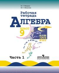 Рабочая тетрадь по алгебре 9 класс. Часть 1, 2. ФГОС Миндюк, Шлыкова Просвещение