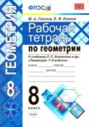 Рабочая тетрадь по геометрии 8 класс. ФГОС Глазков, Камаев. К учебнику Атанасяна Экзамен