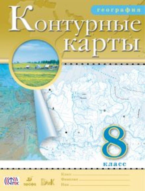 Контурные карты по географии 8 класс. ФГОС Приваловский Дрофа