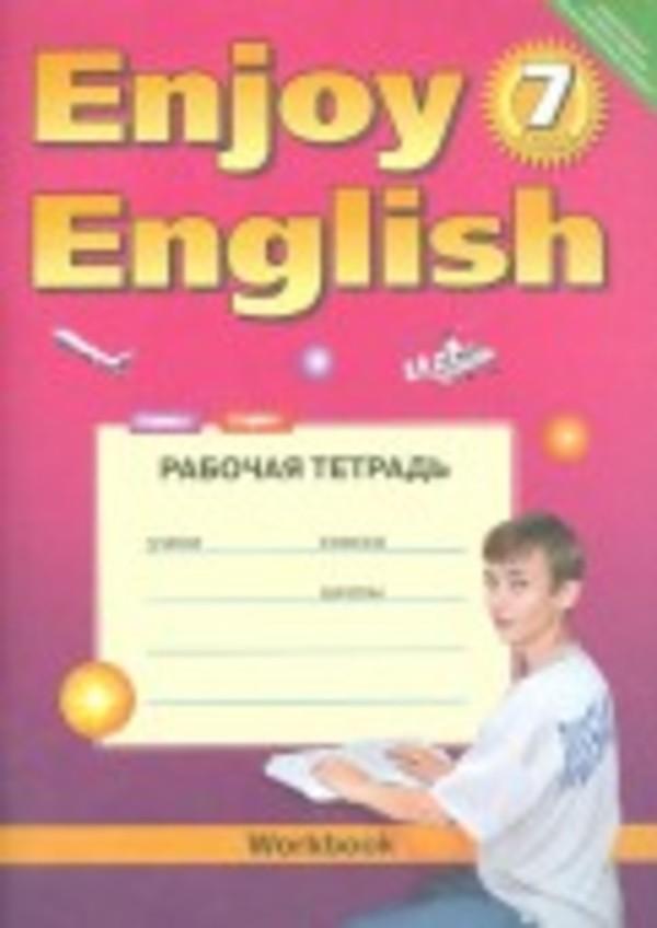 Рабочая тетрадь по английскому 7 класс. Enjoy English 7. ФГОС Биболетова, Бабушис Титул