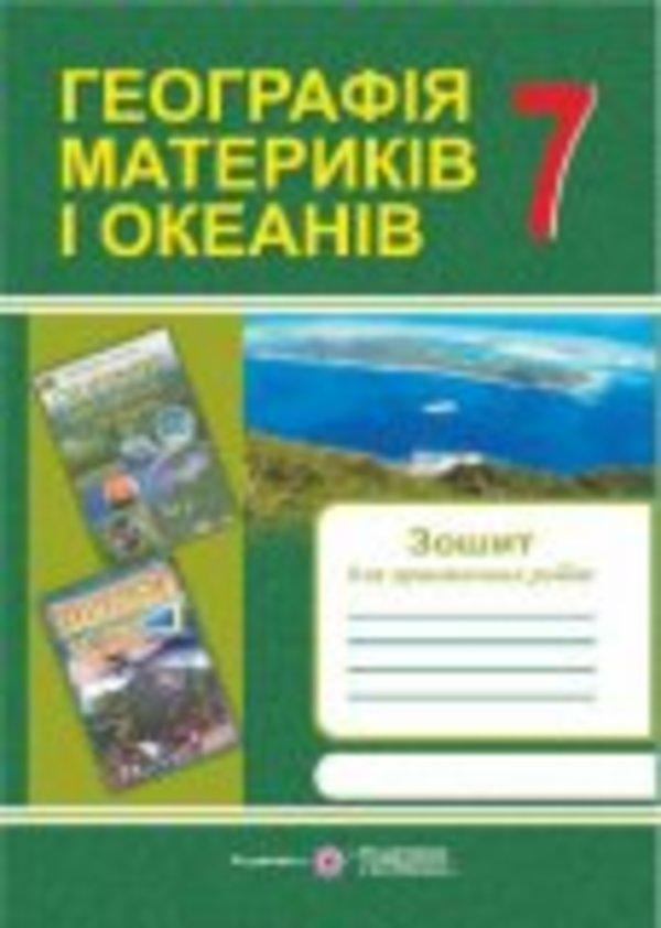 Зошит для практичних робіт 7 клас. Географія материків і океанів Варакута О., Швець Є.