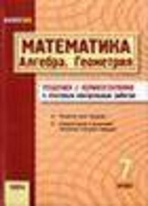 Математика 7 класс. Алгебра, Геометрия. Решения с комментариями к итоговым контрольным работам Гальперина (для русских школ)