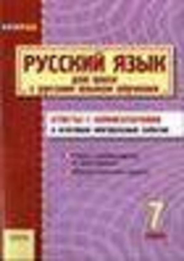 Русский язык 7 класс. Ответы с комментариями к итоговым контрольным работам 2011