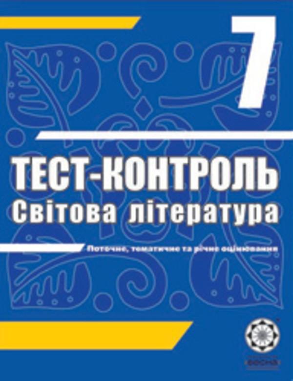 Тест-контроль. Світова література. 7 клас Проценко Т. В.