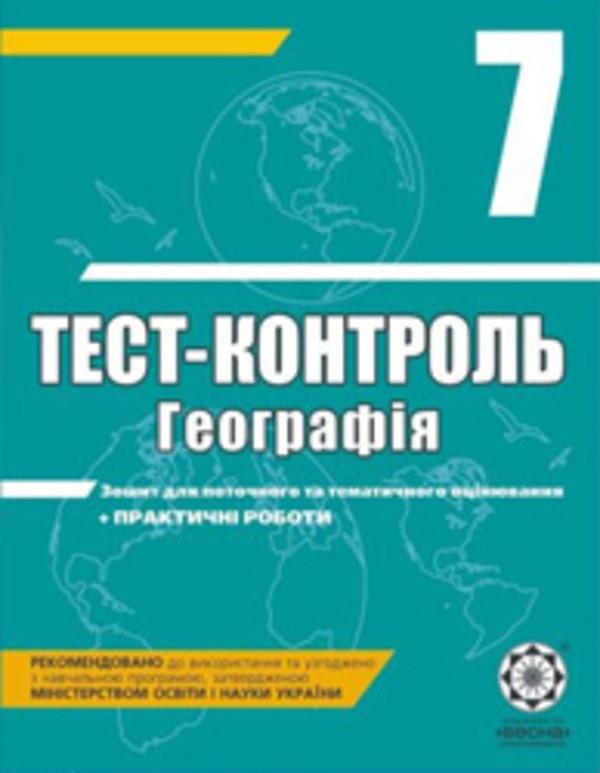 Тест-контроль. Географія. 7 клас Ковтонюк Л. В.