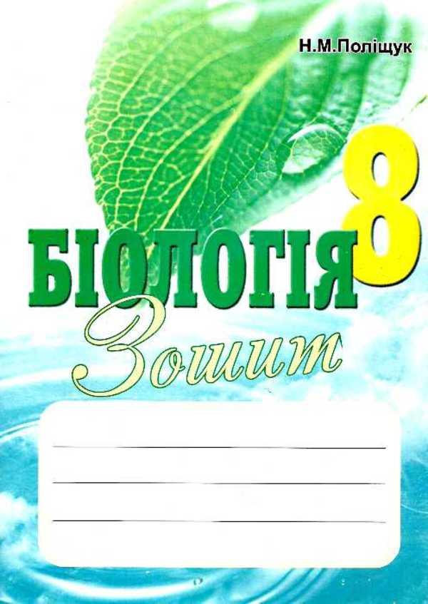 Робочий зошит з біології 8 клас відповіді (друга версія) Н.М. Поліщук