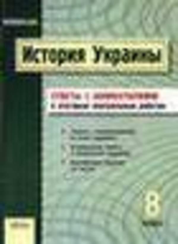 История Украины 8 класс. Ответы к сборнику заданий для итоговых контрольных работ 2011