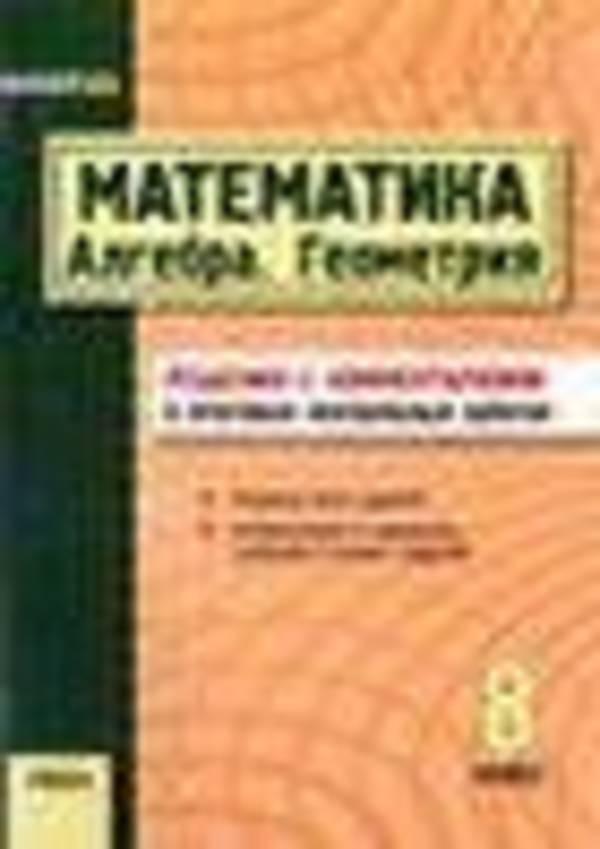 Математика 8 класс. Алгебра, Геометрия. Решения с комментариями к итоговым контрольным работам
