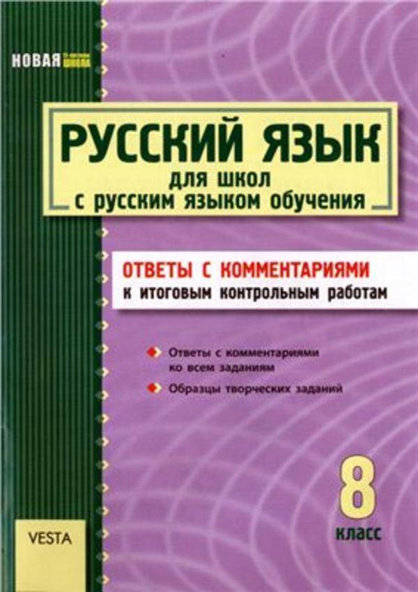 Русский язык 8 класс. Ответы с комментариями к итоговым контрольным работам