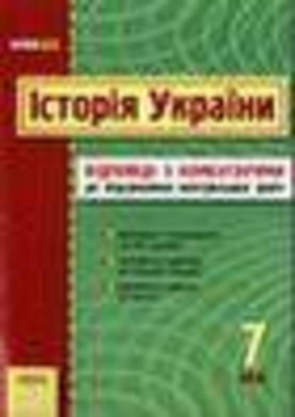 Історія України 7 клас. Відповіді до збірника завдань для підсумкових контрольних робіт
