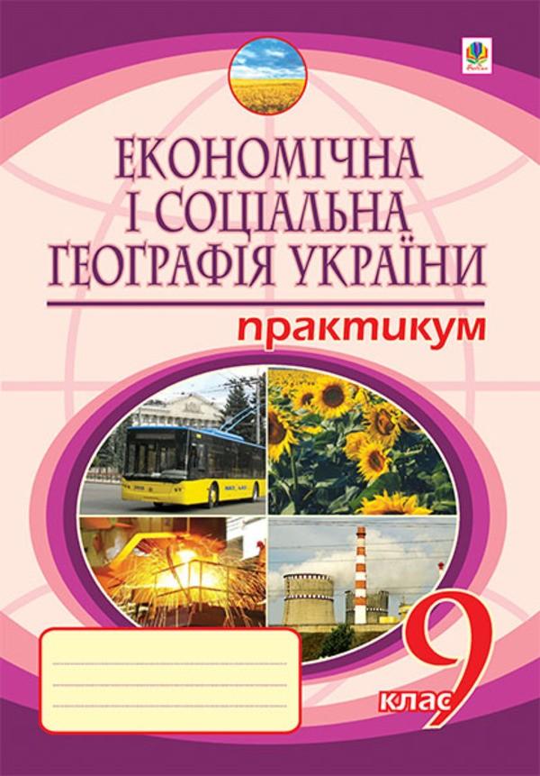 Робочий зошит з географії 9 клас. Економічна і соціальна географія України. Практикум