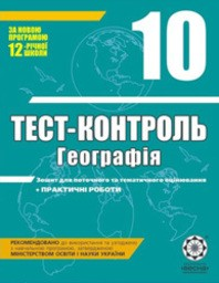 Тест-контроль. Географія. 10 клас Курносова О. В.