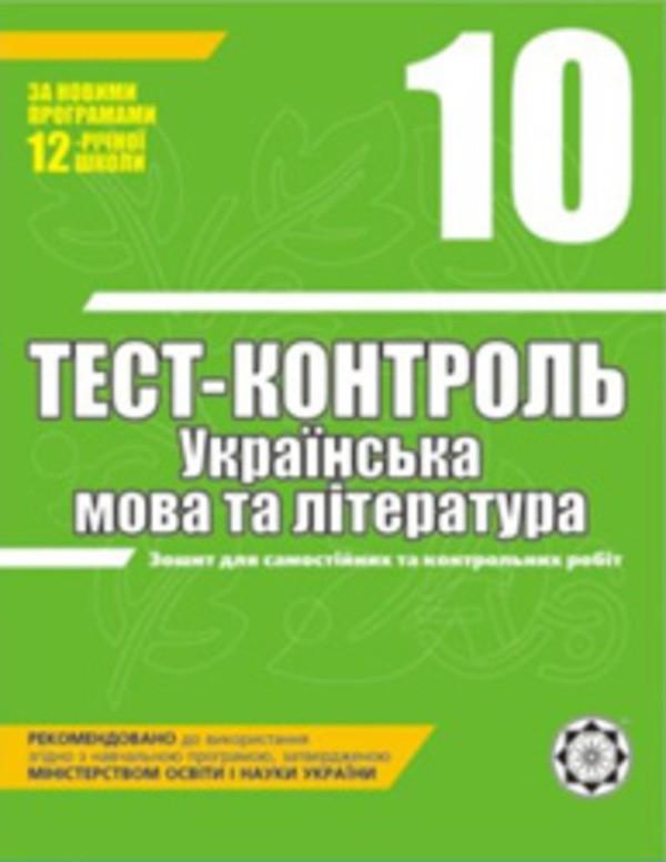 Тест-контроль. Українська мова і література 10 клас Черсунова Н. І.