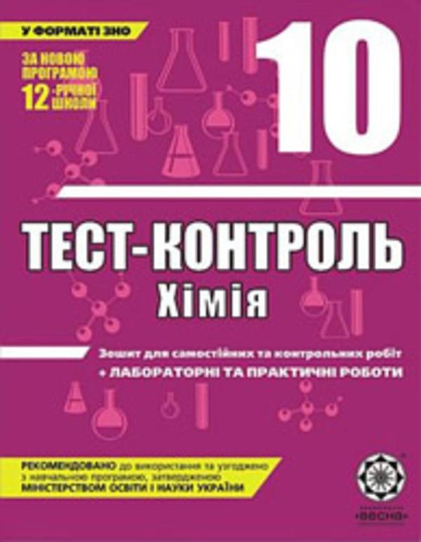 Тест-контроль. Хімія 10 клас Ісаєнко Ю. В., Гога С. Т.
