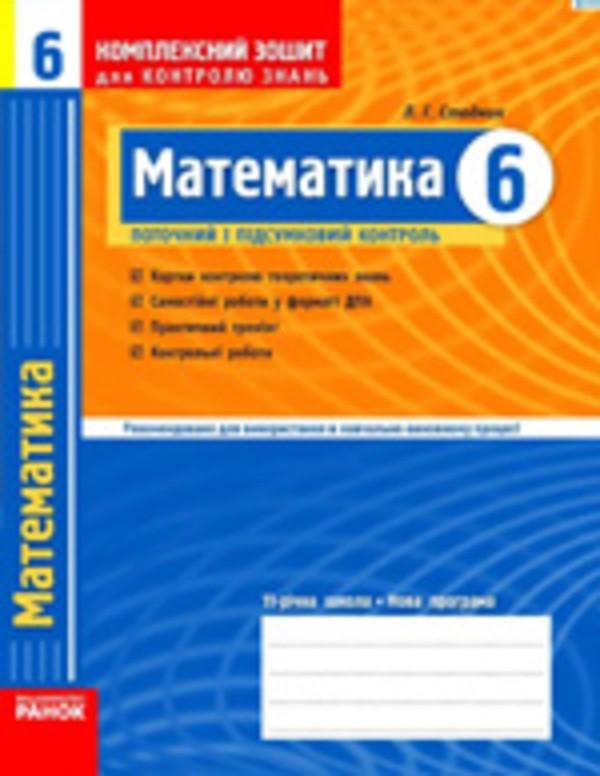 Математика 6 клас. Комплексний зошит для контролю знань. Відповіді Стадник Л.Г.