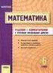 Математика 6 класс. Решения с коментариями к итоговым контрольным работам 2011