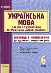 Українська мова 6 клас. Відповіді з коментарями до підсумкових контрольних робіт 2011