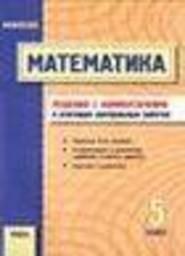 Математика 5 класс. Решения с комментариями к итоговым контрольным работам