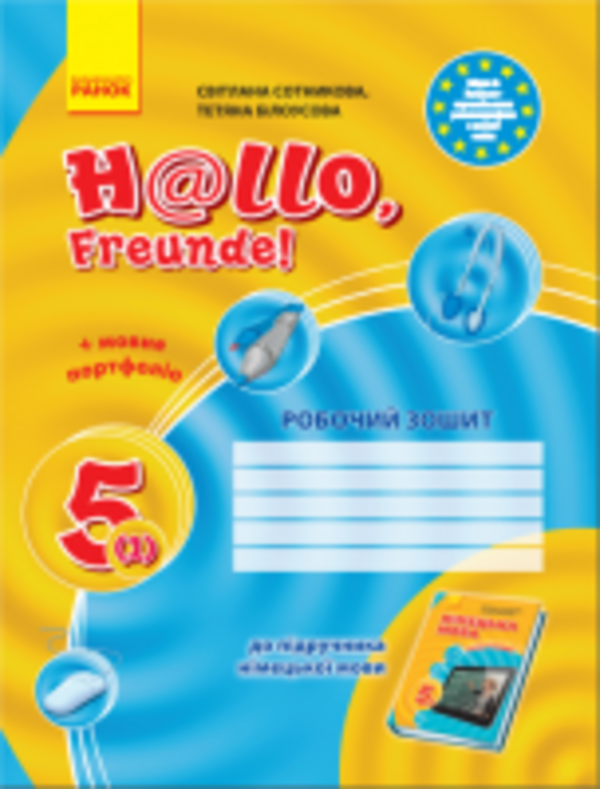 Робочий зошит з німецької мови 5 клас (друга версія) С.I. Сотникова Т.Ф. Білоусова