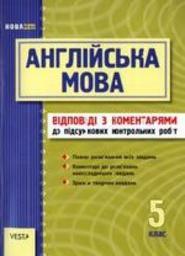Англійська мова 5 клас. Підсумкові контрольні роботи. Відповіді з коментарями О. М. Павліченко