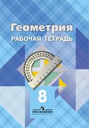 Рабочая тетрадь по геометрии 8 класс. ФГОС Атанасян, Бутузов, Глазков  Просвещение