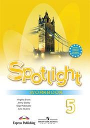 Рабочая тетрадь по английскому 5 класс. Spotlight 5: Workbook. ФГОС Ваулина, Дули Просвещение