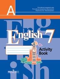 Рабочая тетрадь по английскому 7 класс (нумерация страниц не совпадает на 2 стр. со старым изданием) Кузовлев Просвещение