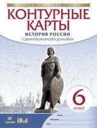 Контурные карты по истории России 6 класс. ФГОС Тороп Дрофа