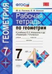Рабочая тетрадь по геометрии 7 класс. ФГОС Глазков, Камаев. К учебнику Атанасяна Экзамен