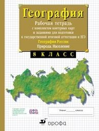 Рабочая тетрадь по географии 8 класс. ФГОС Сиротин Дрофа