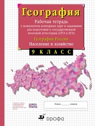 Рабочая тетрадь по географии 9 класс. ФГОС Сиротин Дрофа