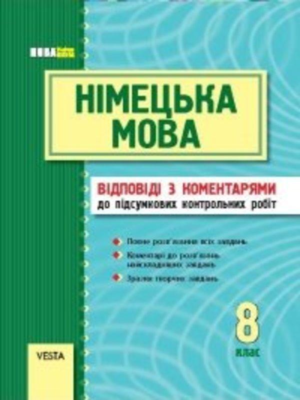 Нiмецька мова 8 клас. Підсумкові контрольні роботи. Відповіді з коментарями Гоголєва Г. В.