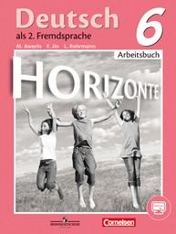 Рабочая тетрадь по немецкому языку 6 класс. Горизонты Аверин Просвещение
