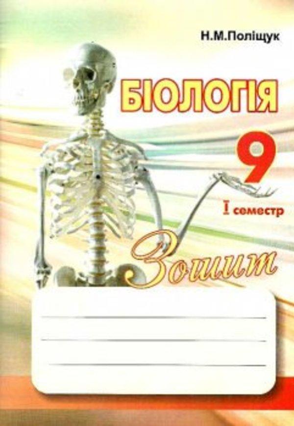 Робочий зошит з біології 9 клас. Частина 1, 2 Н.М. Поліщук