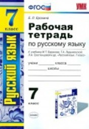 Рабочая тетрадь по русскому языку 7 класс. ФГОС Ерохина Экзамен