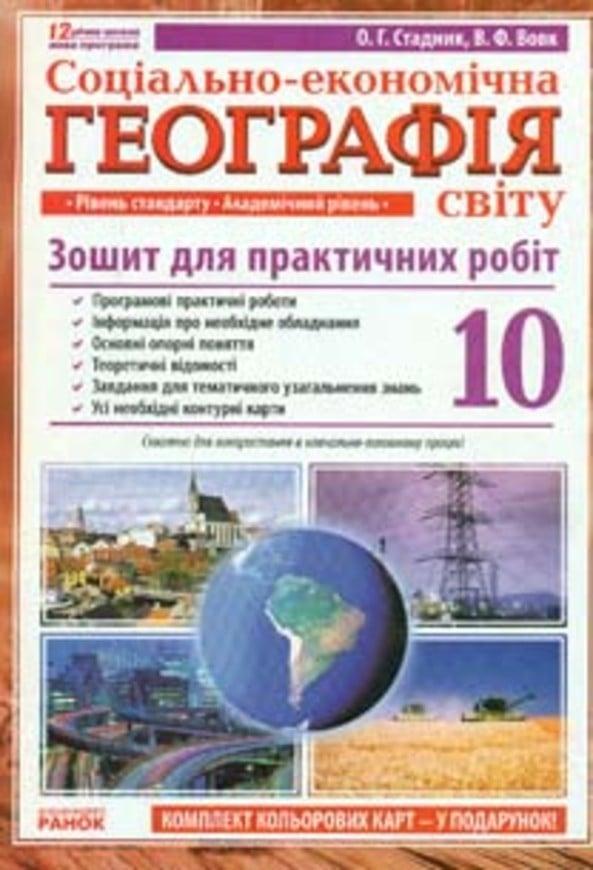 Робочий зошит з географії 10 клас. Соціально-економічна географія світу О.Г. Стадник, В.Ф. Вовк