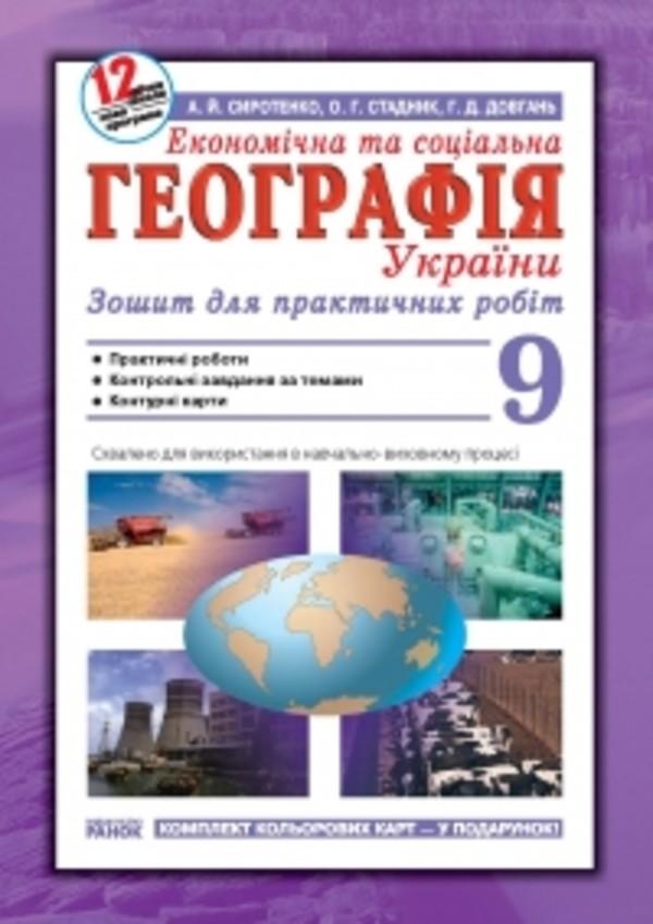 Робочий зошит з географії 9 клас. Зошит для практичних робіт. Відповіді А.Й. Сиротенко, О.Г. Стадник, Г.Д. Довгань