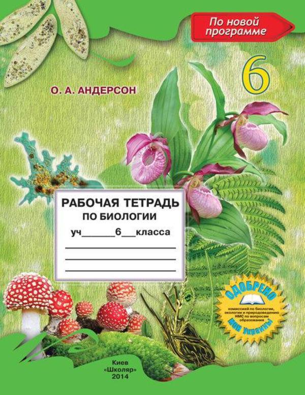 Робочий зошит з біології 6 клас відповіді. Рабочая тетрадь по биологии 6 класс О.А. Андерсон 2014