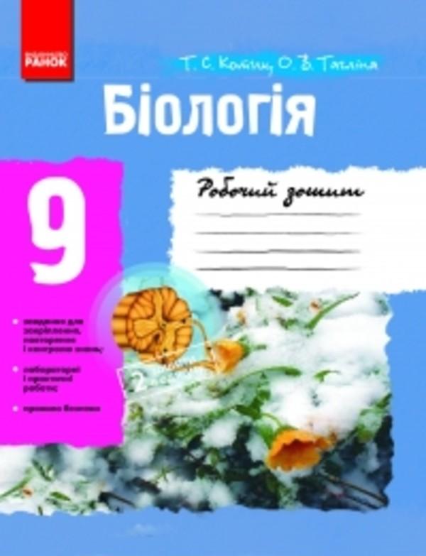 Робочий зошит з біології 9 клас відповіді Т.С. Котик, О.В. Тагліна
