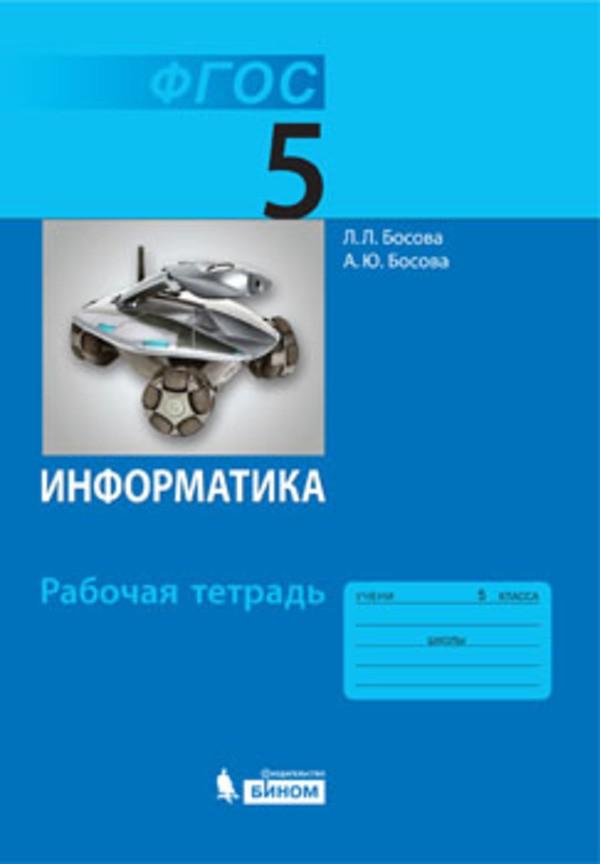 Рабочая тетрадь по информатике 5 класс Босова